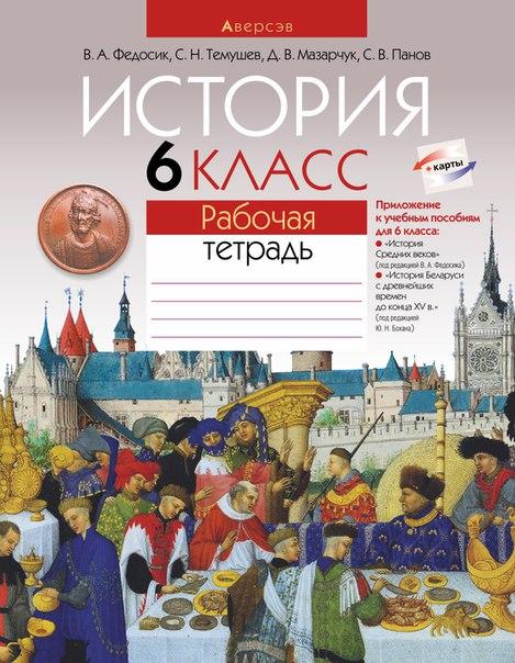 6 решебник тетрадь класс в.а.федосик,с.н.темушев,д.в.мазарчук по рабочая истории