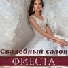Свадебные платья Ижевск. Салон Фиеста!