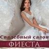 Свадебные, вечерние платья Ижевск. Салон Фиеста!