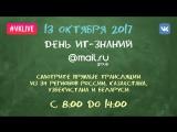 День ИТ-знаний. 13 октября 2017