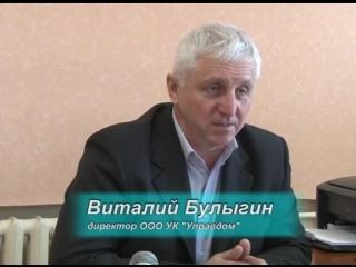 Одна из самых крупных управляющих компаний МО город Донской-ООО