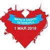 Марш в защиту Петербурга - 1 мая 2018