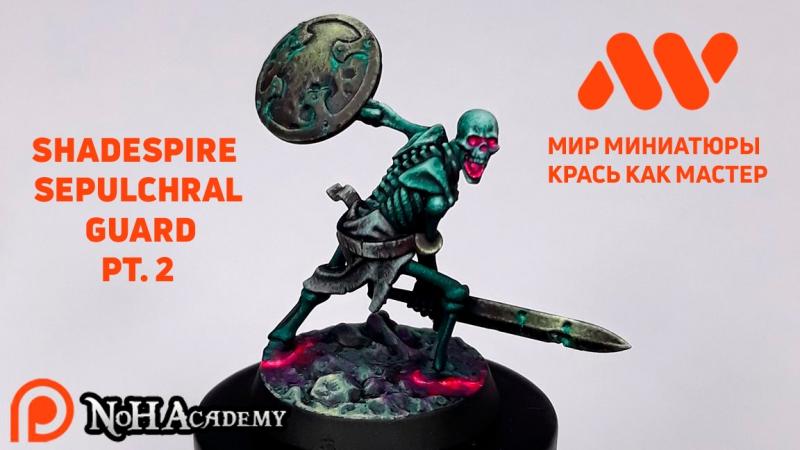 WARGAME BURST EP.40- Shadespire sepulchral guard!