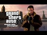 [Стрим] Великое Авто Прохождение: GTA IV. Часть 1