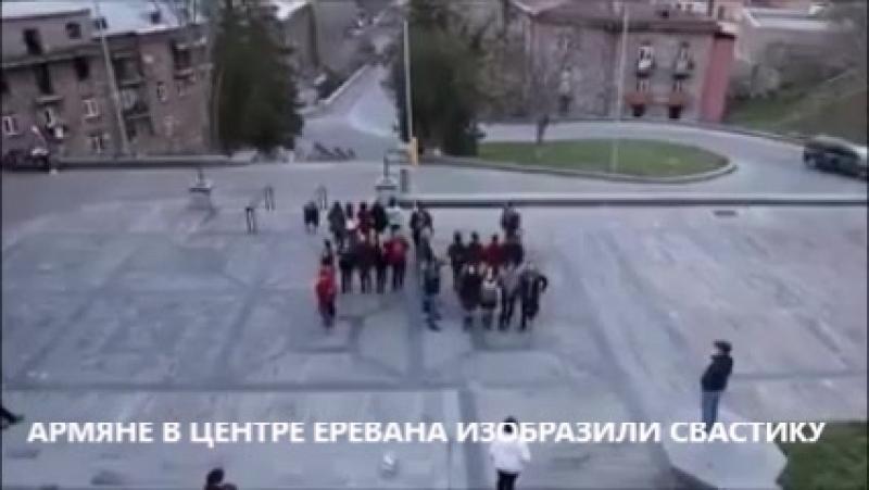 Армянские фашисты изобразили свастику в центре Еревана