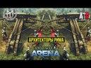 Total War Arena 🔔 ГАЙД ОБЗОР Архитекторы Рима 5лвл и Сулла Легкие метательные машины