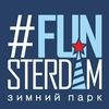 Зимний парк   #FUNSTERDAM