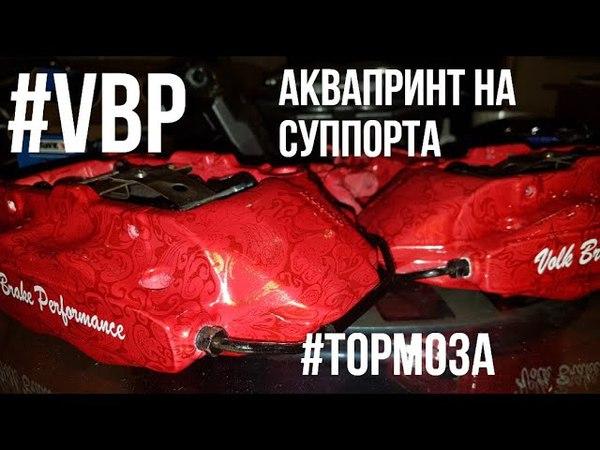 Vbp Аквапринт Буханка BMW тюнинг AK Panda Racing подготовка к сезону