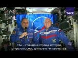 Поздравление с Днем космонавтики с борта МКС (VHS Video)