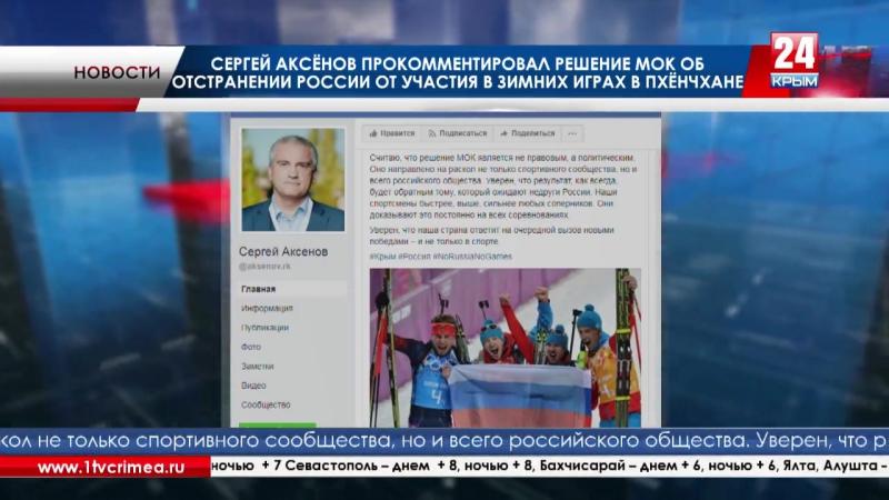 МОК отстранил Россию от участия в зимних Играх в Пхёнчхане за якобы систематическое нарушение антидопинговых правил