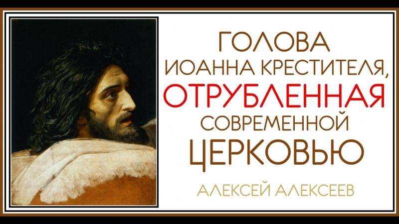 Голова Иоанна Крестителя отрубленная современной Церковью