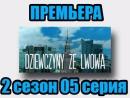 Дивчата з Львова  2 сезон 05 серия