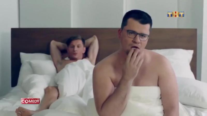 Пародия на клип Мало половин Ольги Бузовой Comedy Club Павел Воля и гарик Харл