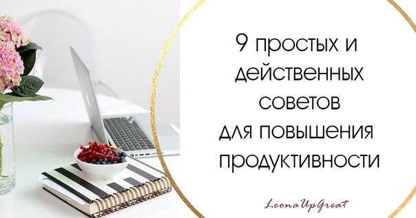 9 простых и действенных советов для повышения продуктивности✍🏻Скорее