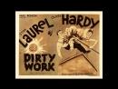 Грязная работа (1933)