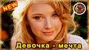Девочка Мечта 💋 Обалденная Песня 💋 Артём Лейба feat DimonD