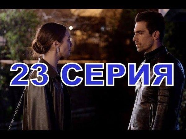 Черно-Белая любовь 23 серия русские СУБТИТРЫ