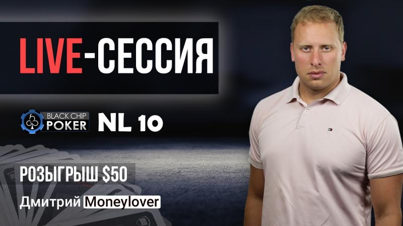 Live - сессия | Cash NL10 Black Chip Poker | Дмитрий Moneylover