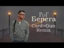 Pol' - Берега(CARDGUN Remix)