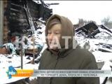6 детей из многодетной семьи, спасенные из горящего дома, пропали с пепелища