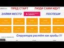 ПРЕД СТАРТ - LIDERPIARA - АГРЕГАТОР ПОДПИСЧИКОВ VK