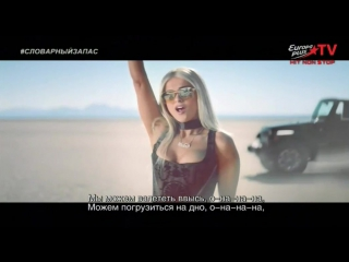 #Bebe Rexha - I got you # Биби Рекса - Я поддержу тебя #Europa Plus TV #Словарный запас #с русскими субтитрами