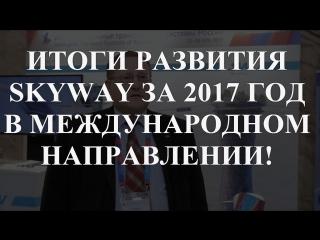 Глава отдела адресных проектов о развитии SkyWay в 2017-м году!