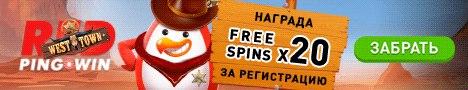 Обзор онлайн казино RED Пингвин:  Mk4vHZ9w6dk