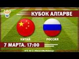 Китай - Россия. Кубок Алгарве (женские национальные сборные) - 2:1. Live