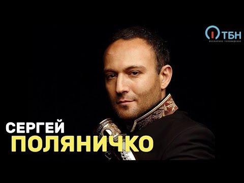 Сергей Поляничко «Крупным планом»