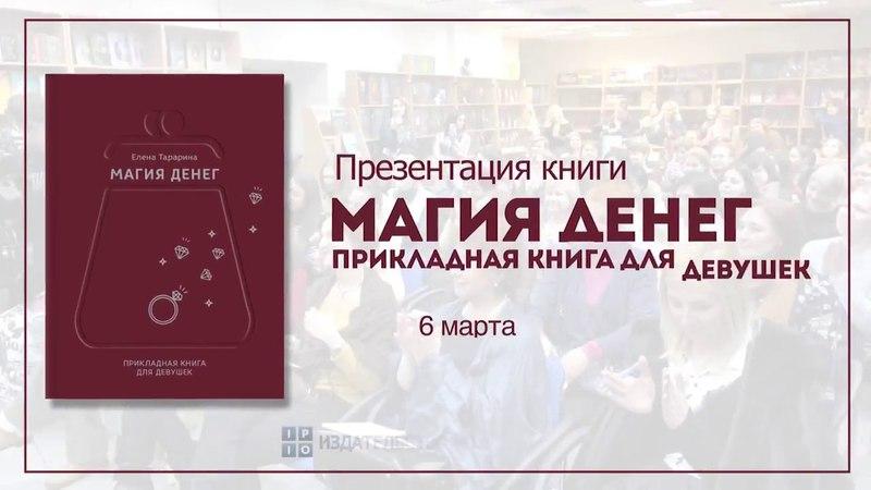 Презентация книги Елены Тарариной