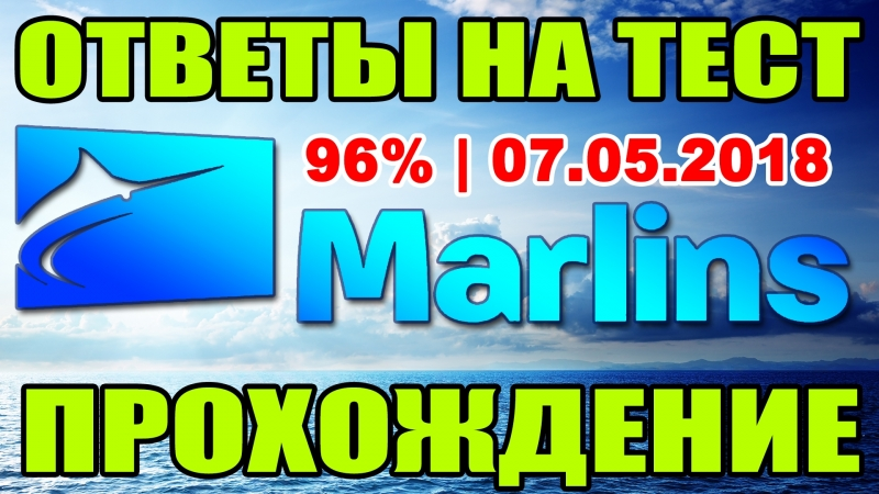 96% | Марлинс Тест 2018 ОТВЕТЫ | Marlins Test Online