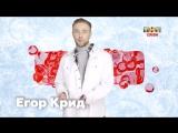 Егор Крид для Канала ТНТ!