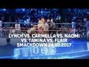 [ My1] Бэкки Линч против Кармеллы против Наоми против Тамины против Шарлотт Флэр за капитана команды Смэкдаун. Смэкдаун 24.10.17