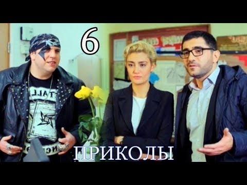 Voske dproc - bocer 6 (BEST SITCOM) / Воске Дпроц - приколы 6 / Ոսկե դպրոց - բոցեր 6