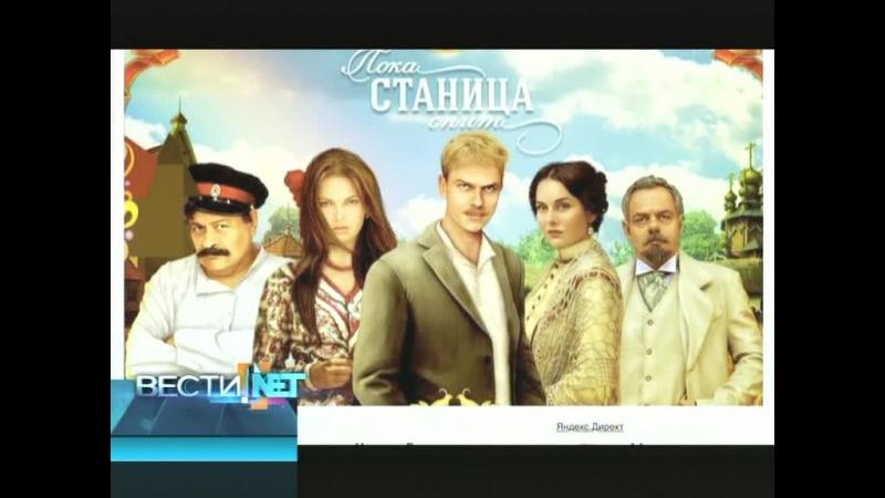 Вести.net: сериал канала Россия стал игрой, хакеры взломали базу данных ICANN