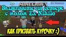Выживание на сервере Minecraft с модами мод Ex Compressum как призвать курицу Розыгрыш кейсов