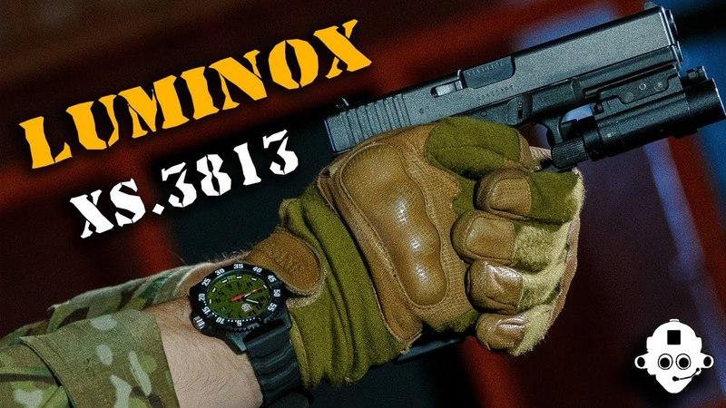 Лучшие тактические часы – LUMINOX XS.3813 MASTER CARBON SEAL 3800 – швейцарский часовой спецназ!