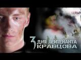 Три Дня Лейтенанта Кравцова_ Star Media