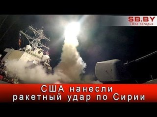 США , Англия , Франция , начали операцию против Сирии 59 ракет Томогавк . Россия
