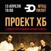 13 апреля: Проект ХБ в Красноярске / МТБЦ «Пилот