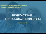 Разбор 5 Отзыв Наталья Новикова