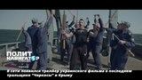 В сети появился трелйер украинского фильма о последнем тральщике Черкасы в Крыму