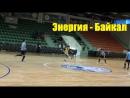 Энергия - Байкал (1-2) полный обзор