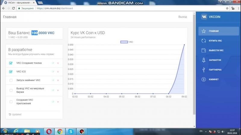 VK Coin криптовалюта нашего времени Курс растет стабильно на 2% каждый день!
