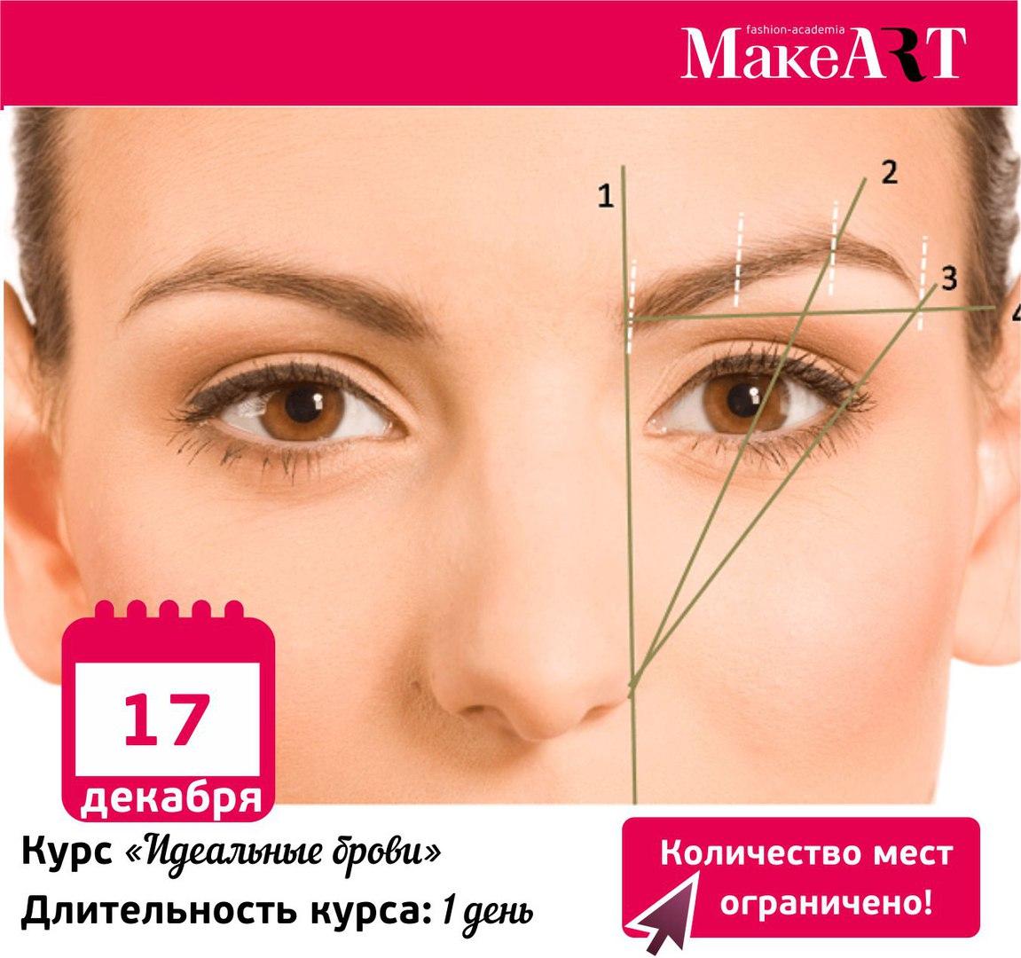 """Афиша 16-17.03 """"ИДЕАЛЬНЫЕ БРОВИ"""" курс обучения"""