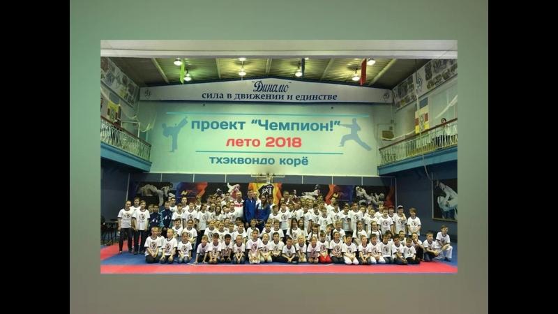 Тхэквондо корё Слайд шоу о первых днях 1 смены 2018