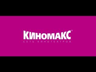 Киномакс Уфа