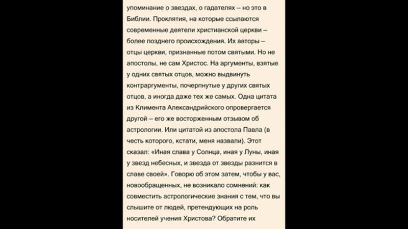 Глоба П.П. Зороастризм и христианство (29.04.1996)