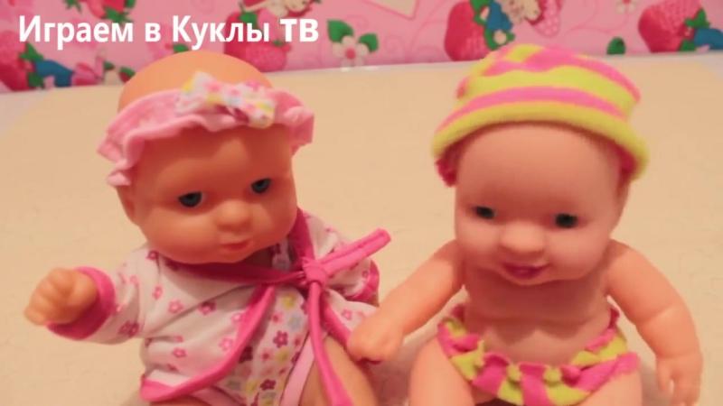 Дочки-Матери с куклой. Пупсик кушает детский творожок, какает на горшок. Куклы для девочек.